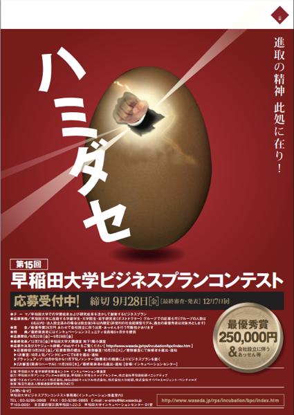 早稲田大学ビジネスコンテスト003.png