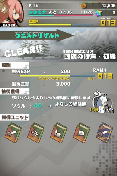 ロード・トゥ・ドラゴン攻略000 のコピー.png