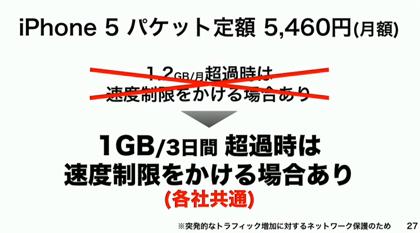 SoftBank速度制限.png