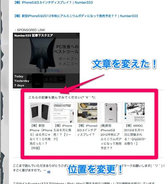 まとめ 2012年新型iPhone iPhone5 のニュース 噂まとめ | Number333 2