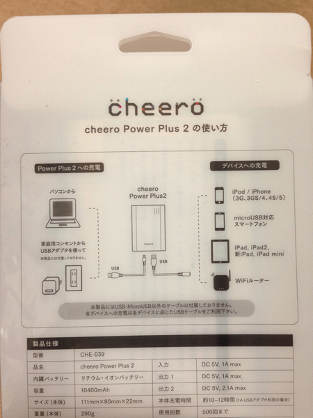 Cheero Power Plus 2004.png