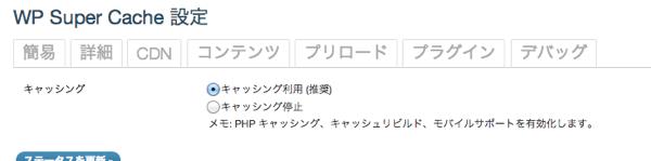 WP高速化3.png