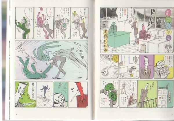 おざなりくん5.jpg