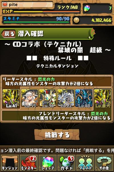 クリスタル・ディフェンダーズ・パズドラ超級006.png