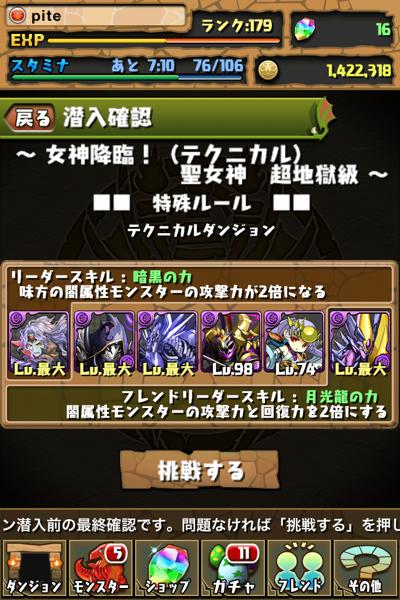 パズドラ女神降臨004 (mini).PNG