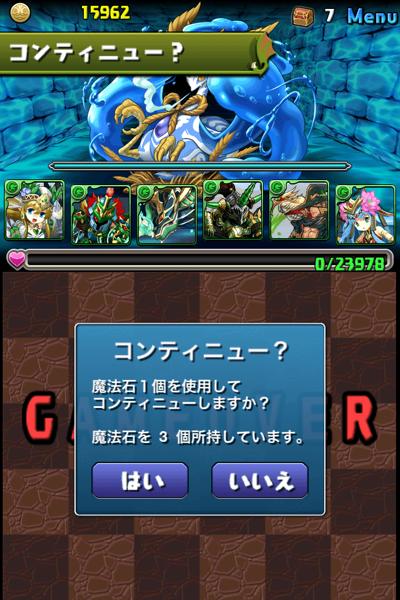 水の歴龍ボウモア地獄級攻略001 (mini).PNG
