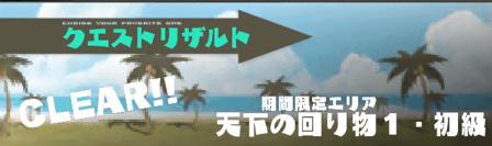 天下の回り物・ロードラ002 2.png