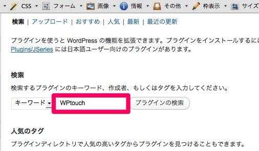 プラグインのインストール  Number333  WordPress