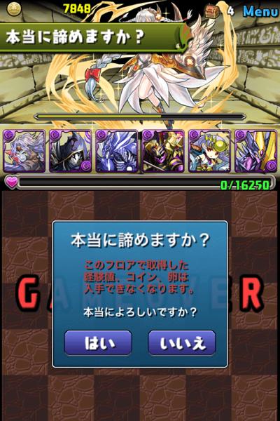パズドラ女神降臨001 (mini).png