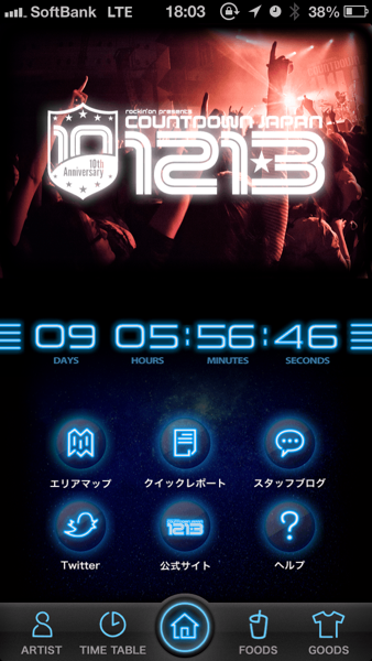 COUNT DOWN JAPAN 2012-13 アプリ002 (mini).png