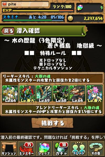 水の歴龍ボウモア地獄級攻略006 (mini).PNG