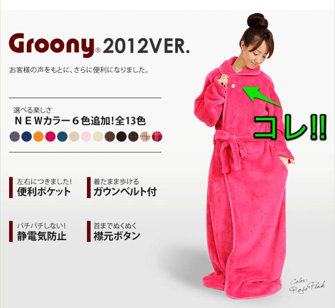 groony2012-02 (mini).png